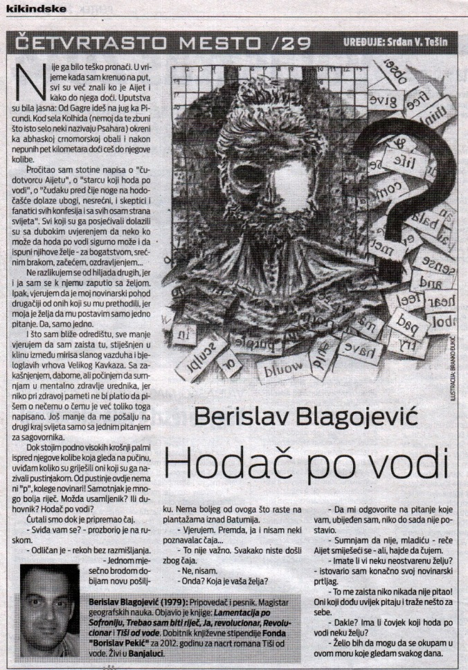 29_Cetvrtasto mesto_Blagojevic