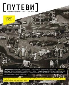 Putevi-17-16-naslovna