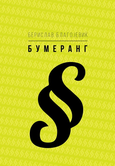 46. Berislav Blagojevic - Bumerang_korica