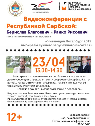 Сербская встреча (1) (1)