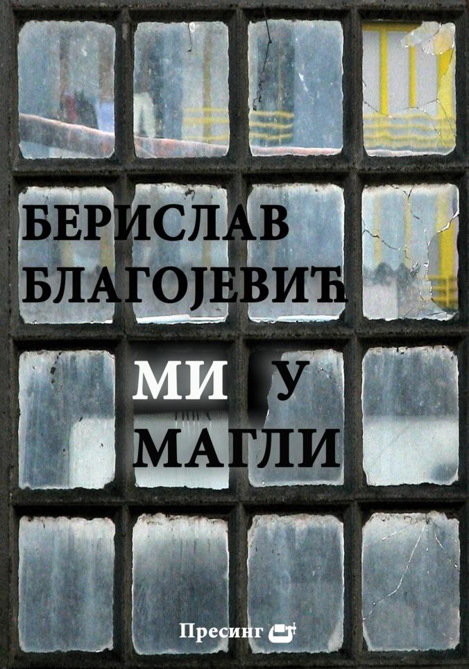 Berislav-Blagojevic-Mi-u-magli-korice